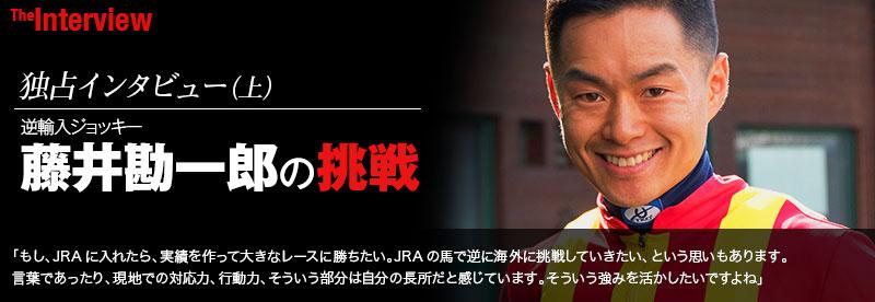 「逆輸入ジョッキー」の挑戦 2週連続ロングインタビュー(上)
