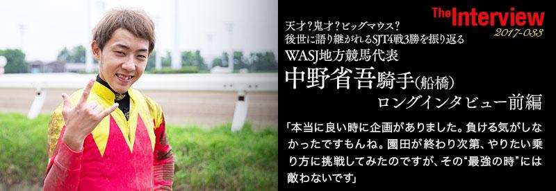 有言実行の25歳 船橋・中野省吾が世界を驚かせる
