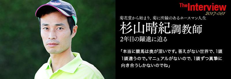 菊に所縁のあるホースマン人生 杉山晴紀調教師 2年目の躍進に迫る