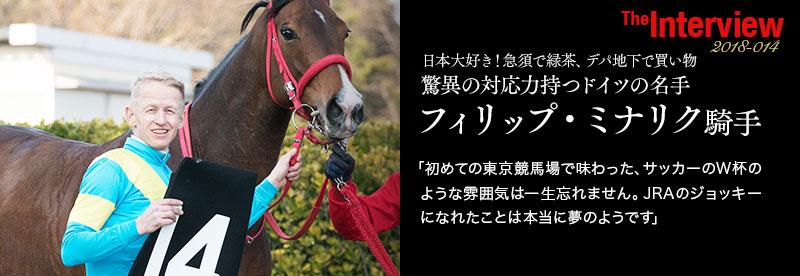 日本競馬&ファンを愛するドイツのF.ミナリク騎手インタビュー(後編)