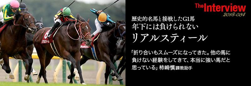歴史的名馬と接戦したG1馬 年下には負けられない リアルスティール