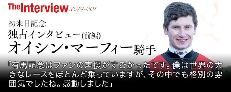 超新星オイシン・マーフィー!来日の理由 日本競馬の印象 すべて聞いた!