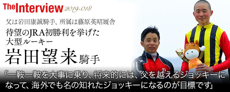 岩田望来騎手 父は岩田康誠、藤原英厩舎所属 JRA初勝利を挙げた話題のルーキー