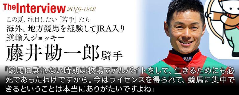 藤井勘一郎 6度目挑戦で晴れて合格 70箇所の競馬場を経験した苦労人