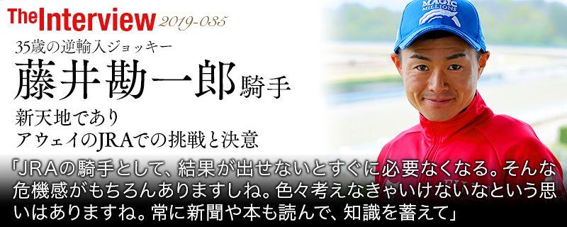 藤井勘一郎 35歳の逆輸入ジョッキー 新天地でありアウェイのJRAでの挑戦と決意
