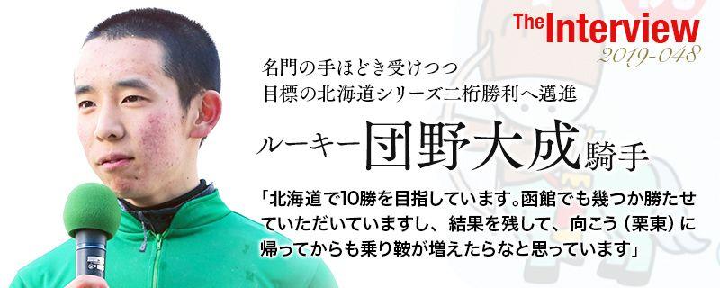 団野大成騎手 名門の手ほどき受けつつ 目標の北海道シリーズ二桁勝利へ邁進