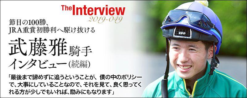 武藤雅騎手 節目の100勝、JRA重賞初勝利へ駆け抜ける
