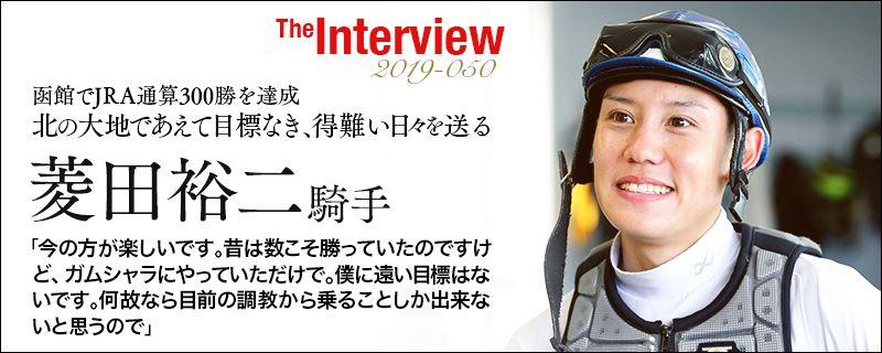 菱田裕二騎手 北の大地であえて目標なき、得難い日々を送る