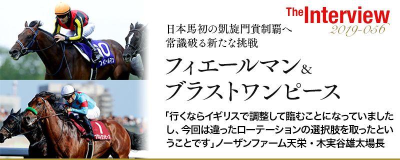 【凱旋門賞】フィエールマン&ブラストワンピース 日本馬初制覇へ 常識破る新たな挑戦