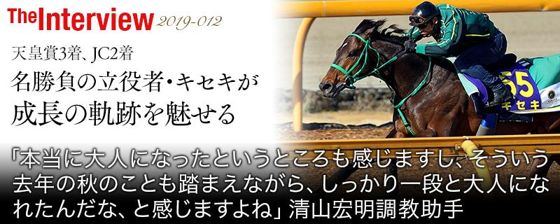天皇賞3着、JC2着 名勝負の立役者・キセキが成長の軌跡を魅せる