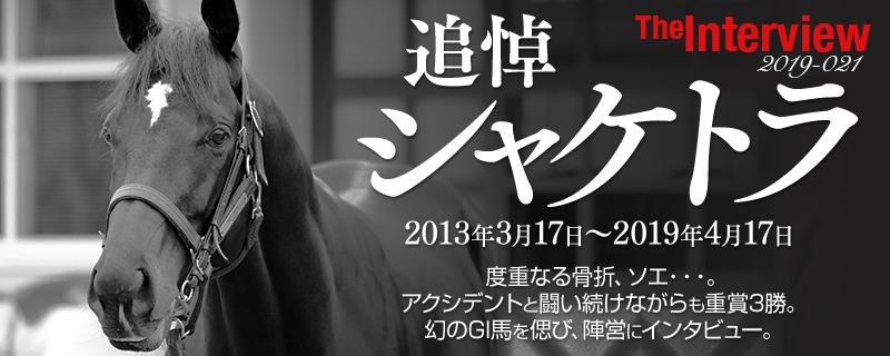 【追悼】シャケトラ 幻のG1馬を偲ぶ 惜別のメッセージ