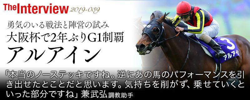 アルアイン 勇気のいる戦法と陣営の試み 大阪杯で2年ぶりG1制覇