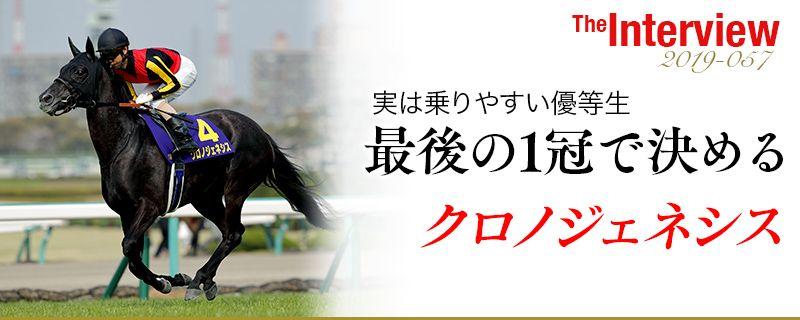 【秋華賞】クロノジェネシス 実は乗りやすい優等生 最後の1冠で決める