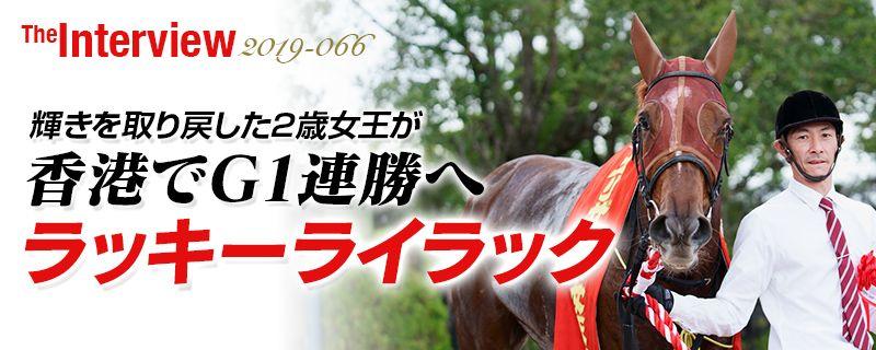 【香港ヴァーズ】ラッキーライラック 輝きを取り戻した2歳女王が香港でG1連勝へ