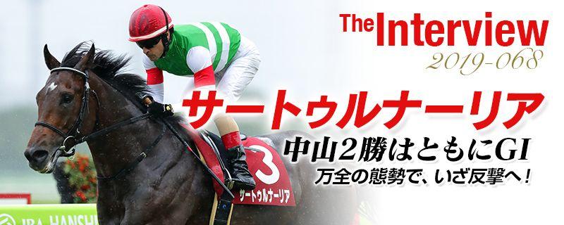 【有馬記念】サートゥルナーリア 中山2勝はともにG1 万全の態勢で、いざ反撃へ!