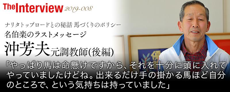 名伯楽・沖芳夫のラストメッセージ ナリタトップロードとの秘話 馬づくりのポリシーを語る