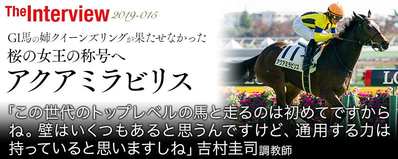 アクアミラビリス G1馬の姉クイーンズリングが果たせなかった 桜の女王の称号へ