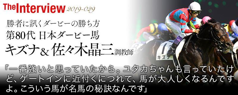勝者に訊くダービーの勝ち方 第80代 日本ダービー馬 キズナ&佐々木晶三調教師