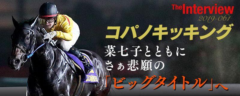 【JBCスプリント】コパノキッキング 菜七子とともに さぁ悲願のビッグタイトルへ!