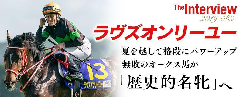 【エリザベス女王杯】ラヴズオンリーユー 無敗のオークス馬が「歴史的名牝」へ