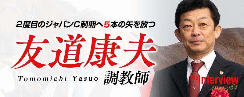 【ジャパンC】2度目の制覇へ 5本の矢を放つ 友道康夫調教師