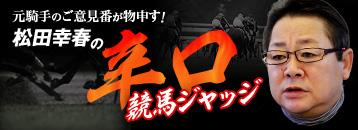 松田幸春の辛口ジャッジ