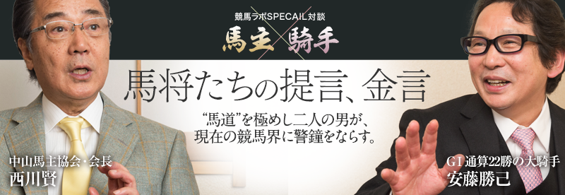 西川賢×安藤勝己「馬将たちの提言、金言」