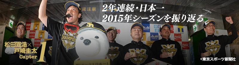 第1章 2年連続・日本一 2015年シーズンを振り返る