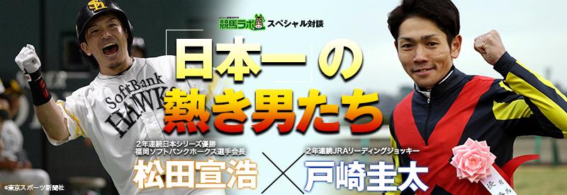 戸崎圭太×松田宣浩「日本一」の熱き男たち