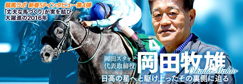 新春SPインタビュー第4弾「岡田牧雄オーナーブリーダー独占インタビュー」