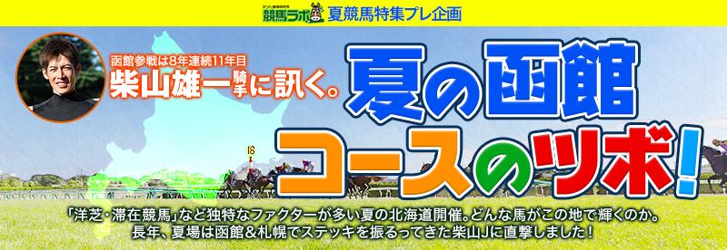 柴山雄一騎手に訊く 夏の函館 コースのツボ!