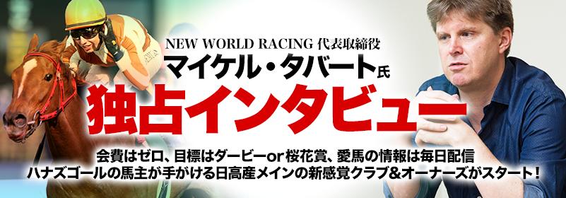 ニューワールドレーシングを設立 マイケル・タバート氏独占インタビュー