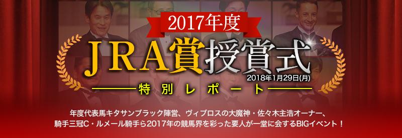 2017年度・JRA賞授賞式~特別レポート~