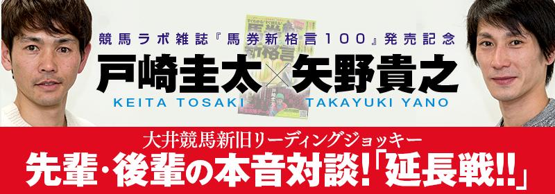 戸崎圭太×矢野貴之・新旧大井競馬リーディングジョッキー対談