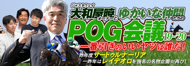 大和屋暁オーナーとゆかいな仲間たちのPOG会議'19〜'20