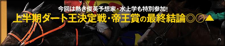 帝王賞2019WEB新聞公開中