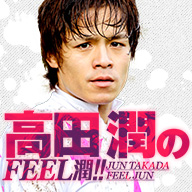 FEEL 潤!!