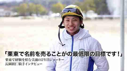 長岡禎仁騎手