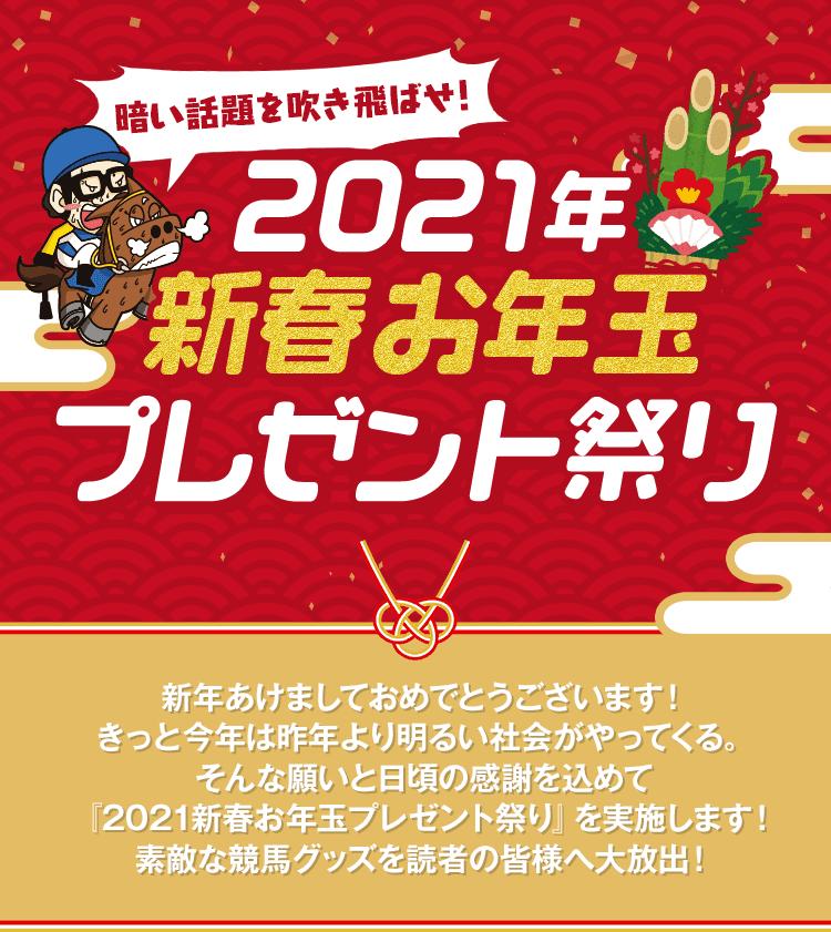 2021新春お年玉プレゼント祭り