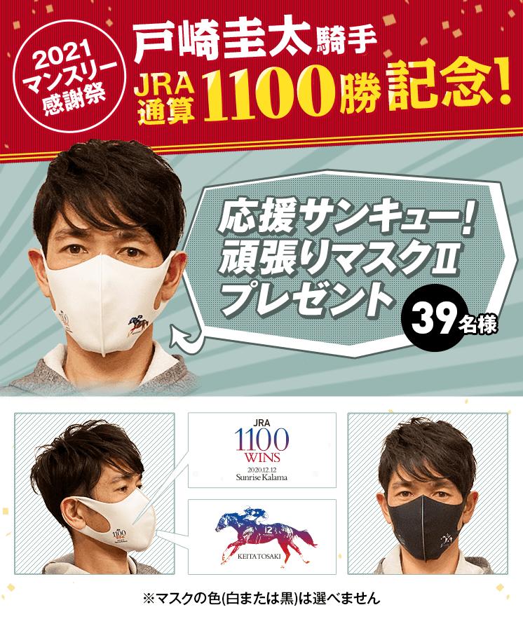戸崎圭太騎手JRA通算1100勝記念プレゼント