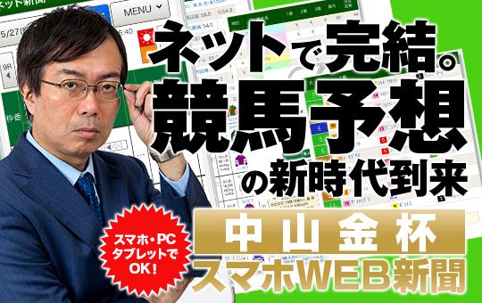 【中山金杯】メガ盛WEB新聞