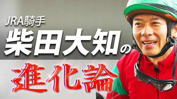 柴田大知騎手コラム