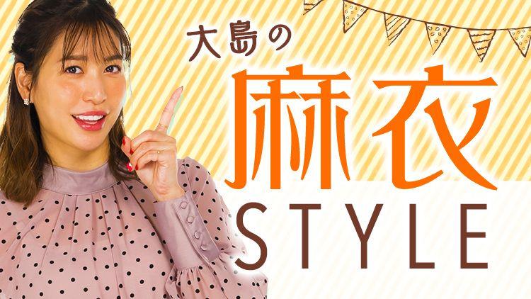 大島の麻衣STYLE