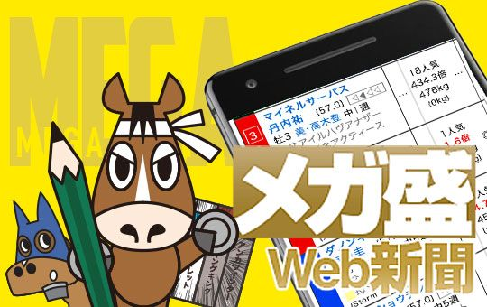 【弥生賞】メガ盛WEB新聞