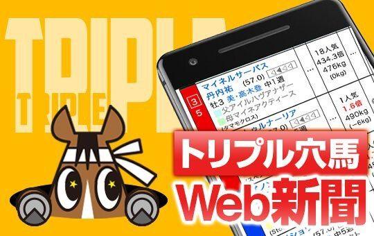【エプソムC】WEB新聞トリプル穴馬