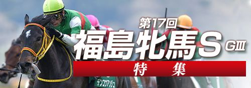 福島牝馬S特集