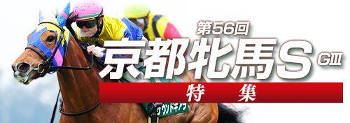京都牝馬S特集