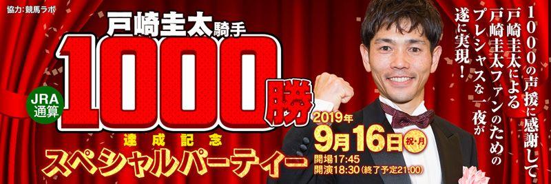 戸崎圭太騎手JRA通算1000勝達成記念サイト