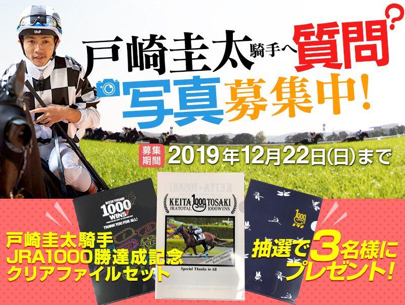 戸崎圭太騎手へ質問・写真大募集