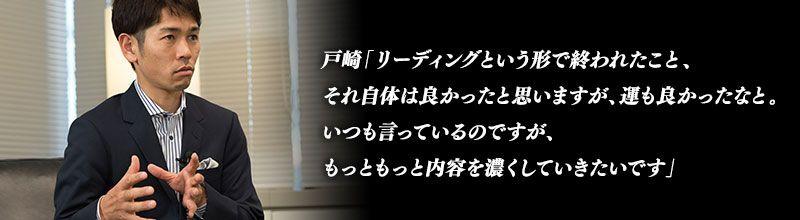 松田「ケガをせずに全試合フルイニング出場出来たことが大きいですし、チームを優勝に導いたという自負もあるので、本当に良い1年だったと思いますね」